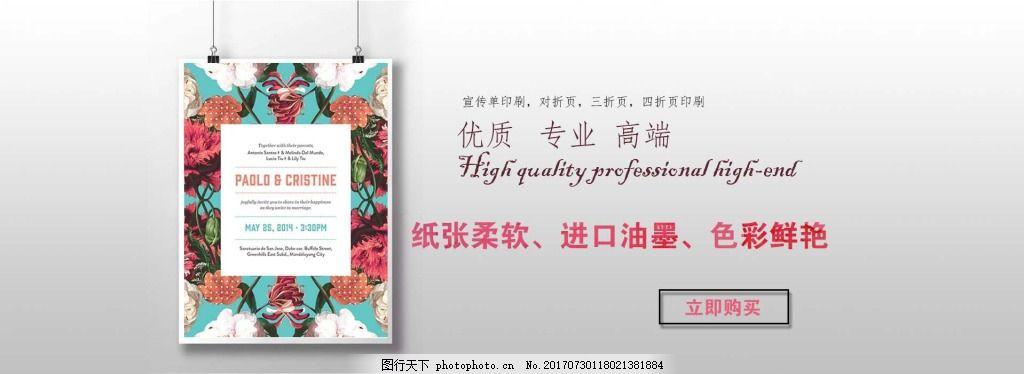 中企印象banner背景 简约 现代 传单