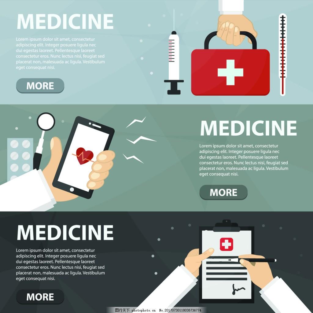 爱心手机扁平化高新科技产品宣传 医疗 针筒 测量 救治 源文件