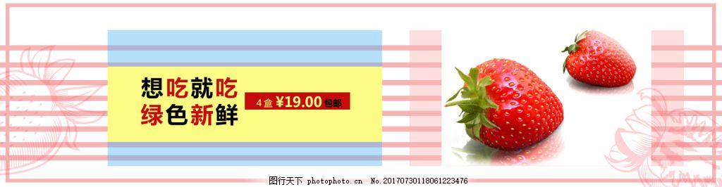 草莓banner背景 首页 条纹 主图 淡雅 清新