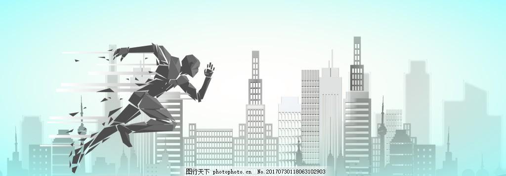 正能量奔跑励志科技背景 科技感 科技风 高科技 蓝色背景 文艺