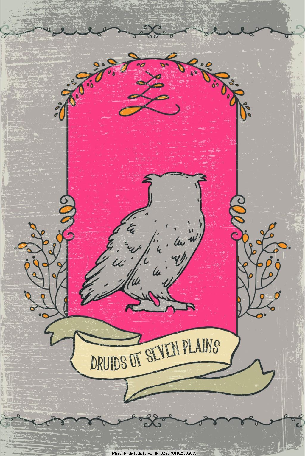 矢量设计猫头鹰素材 鸟类 动物 源文件 平面设计素材 图标元素