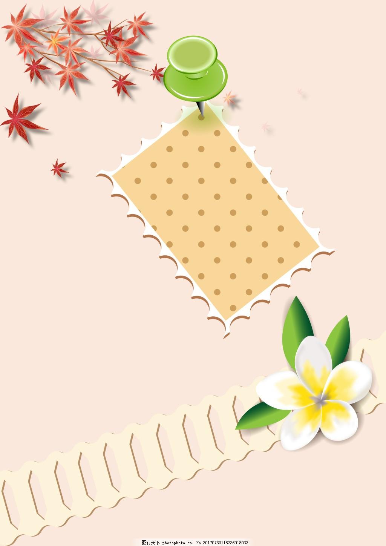 简约小清新玉兰花枫叶背景 花纹边框 波点 绿色茶杯 红色枫叶