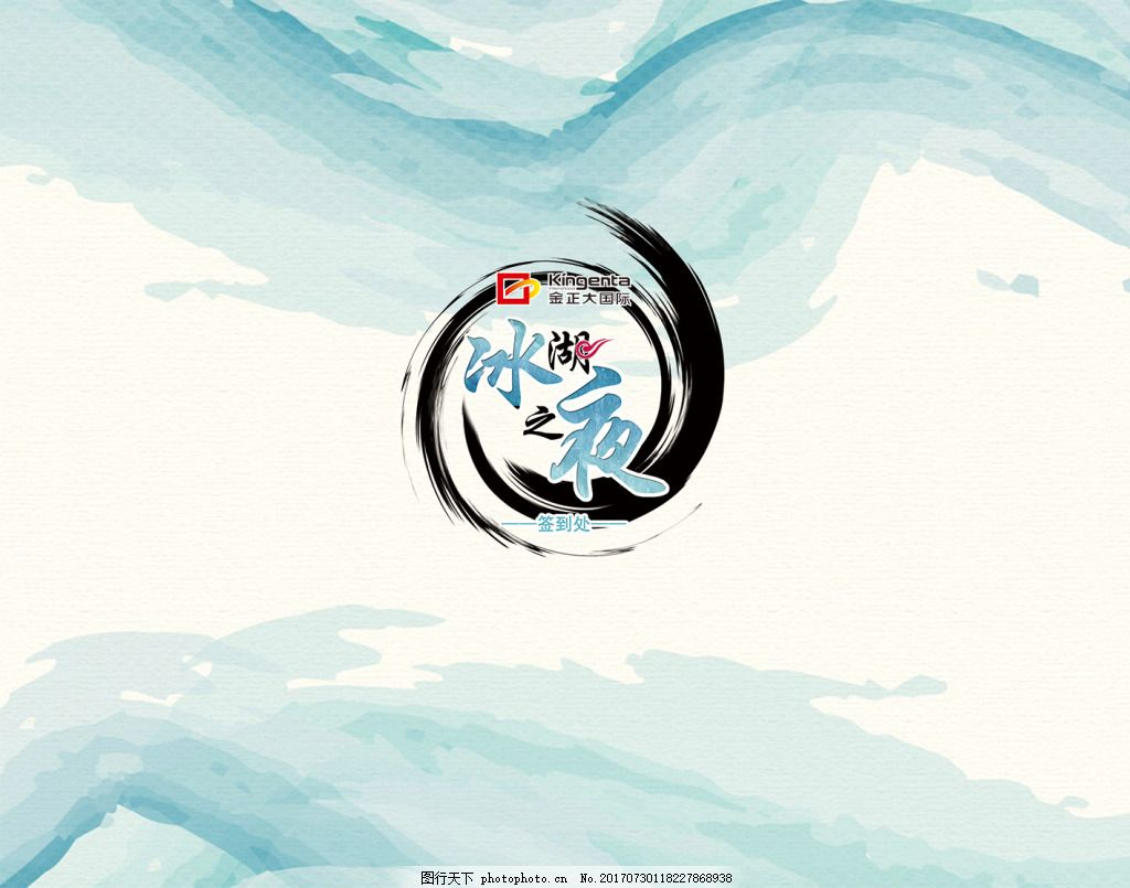 冰湖之夜 水墨 水彩 会议 蓝色 简约