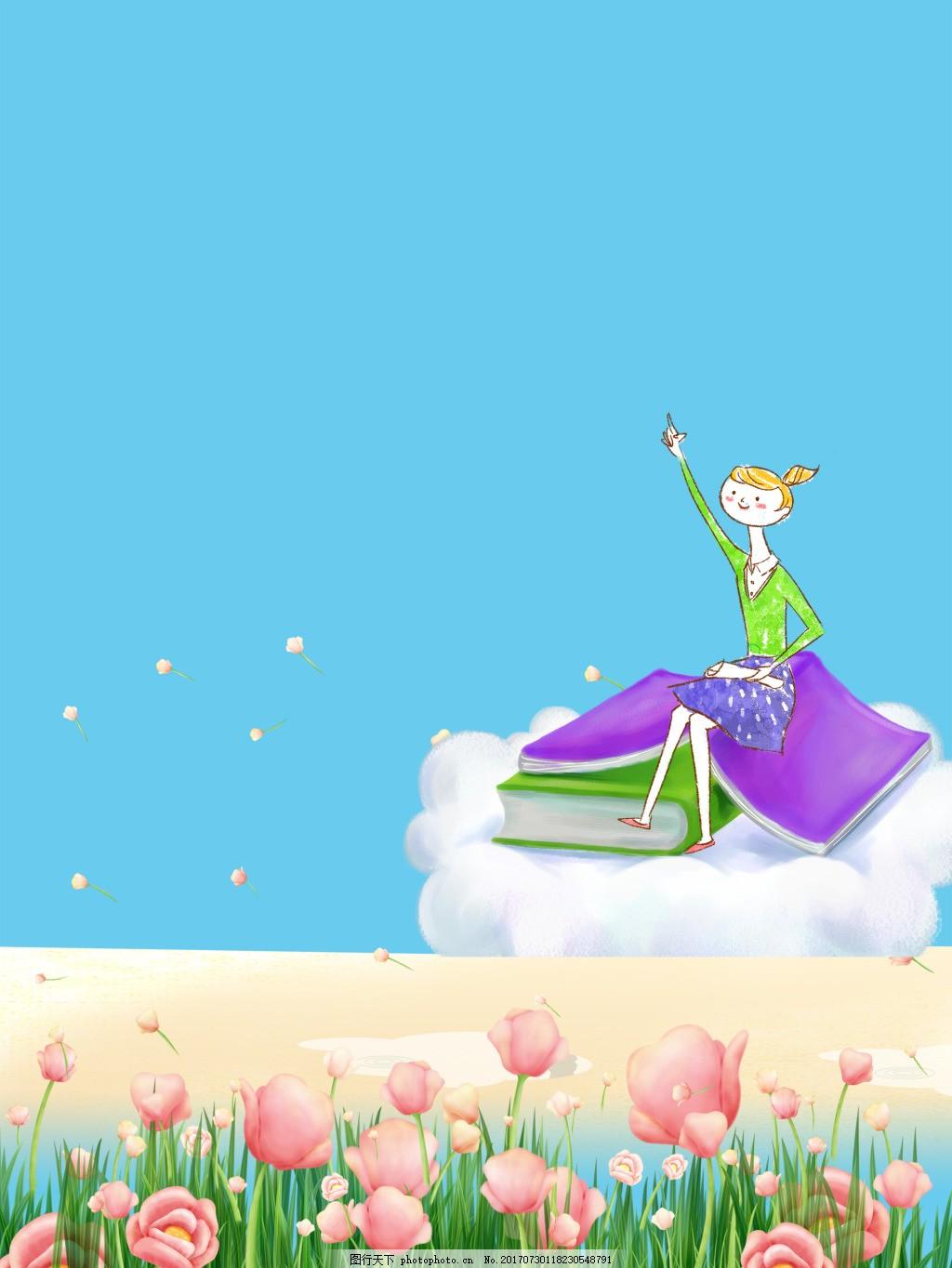 卡通粉色玫瑰书本背景 浪漫 蓝天 白云 书海 小美女