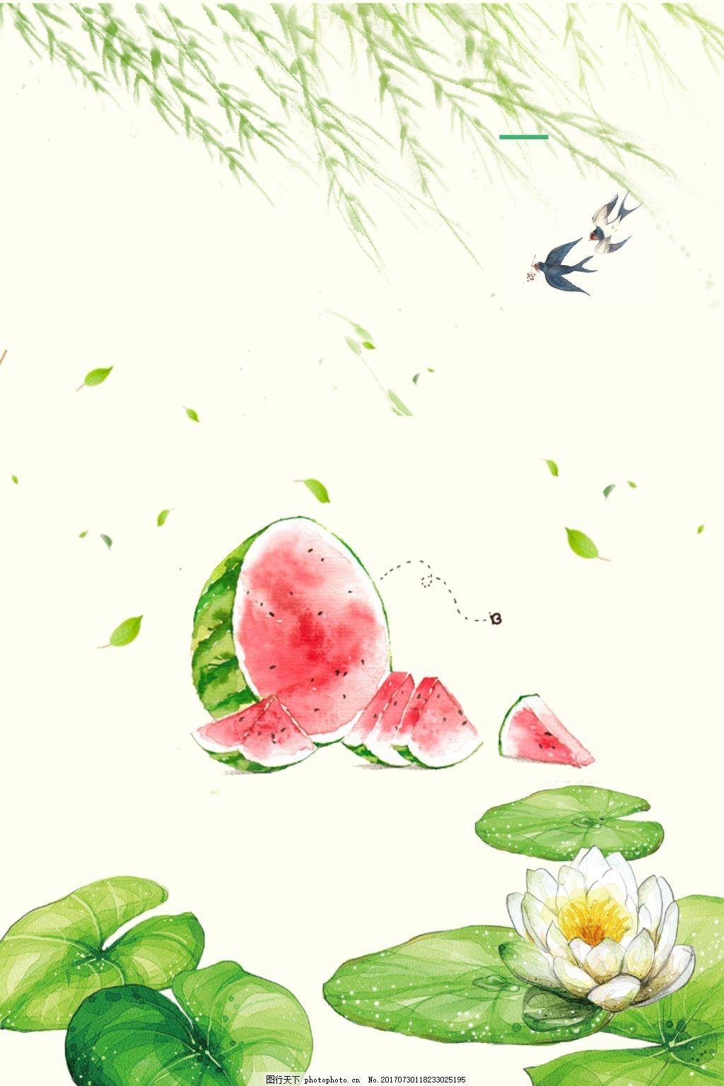 中国风柳叶西瓜荷叶背景 水墨画 小清新 荷花