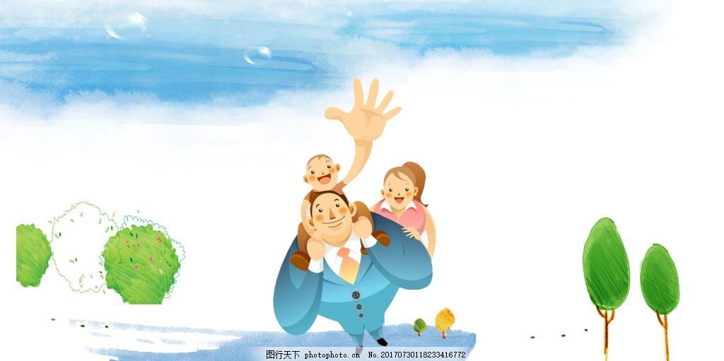 卡通蓝天父爱背景 油画 彩绘 父爱如山 小路 大树 家人