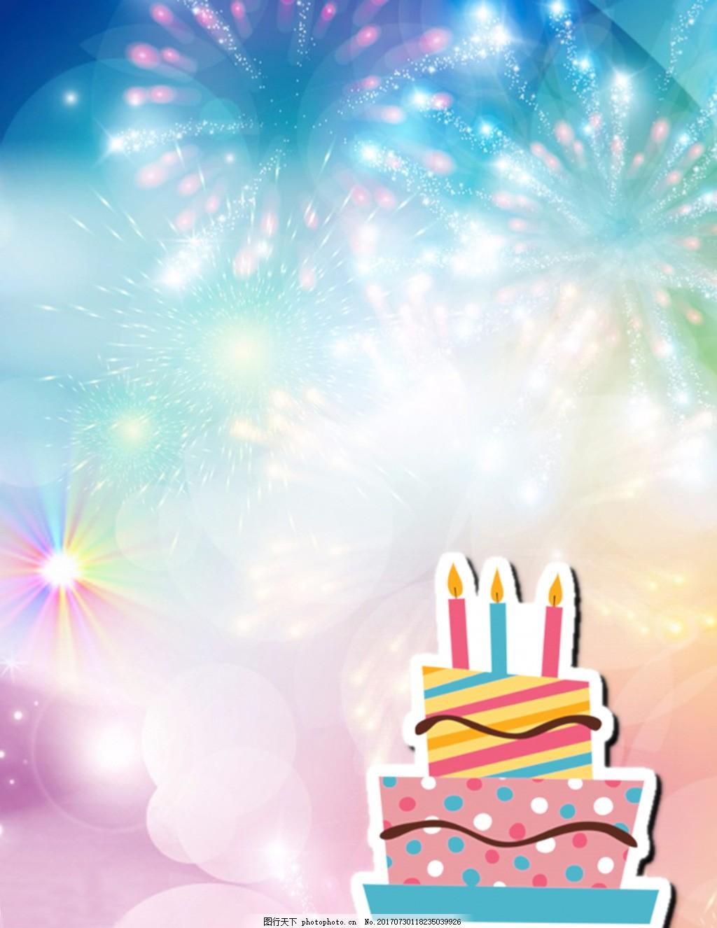 手绘生日烟花背景 喜庆 彩色 渐变 彩色蛋糕 透明气泡
