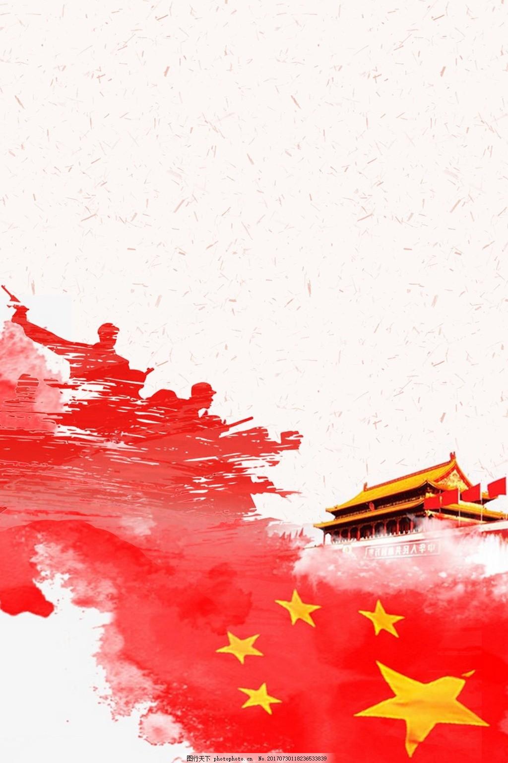 手绘天安门解放军背景 红色渐变 五星红旗 国旗