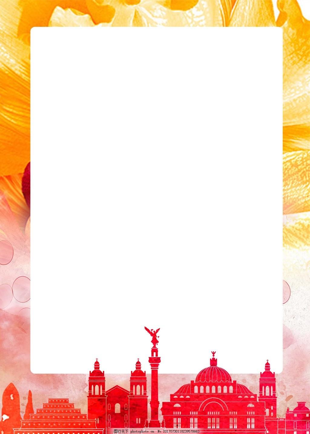 手绘红色建筑边框背景 黄色渐变 花朵 海报 异国风情 旅游