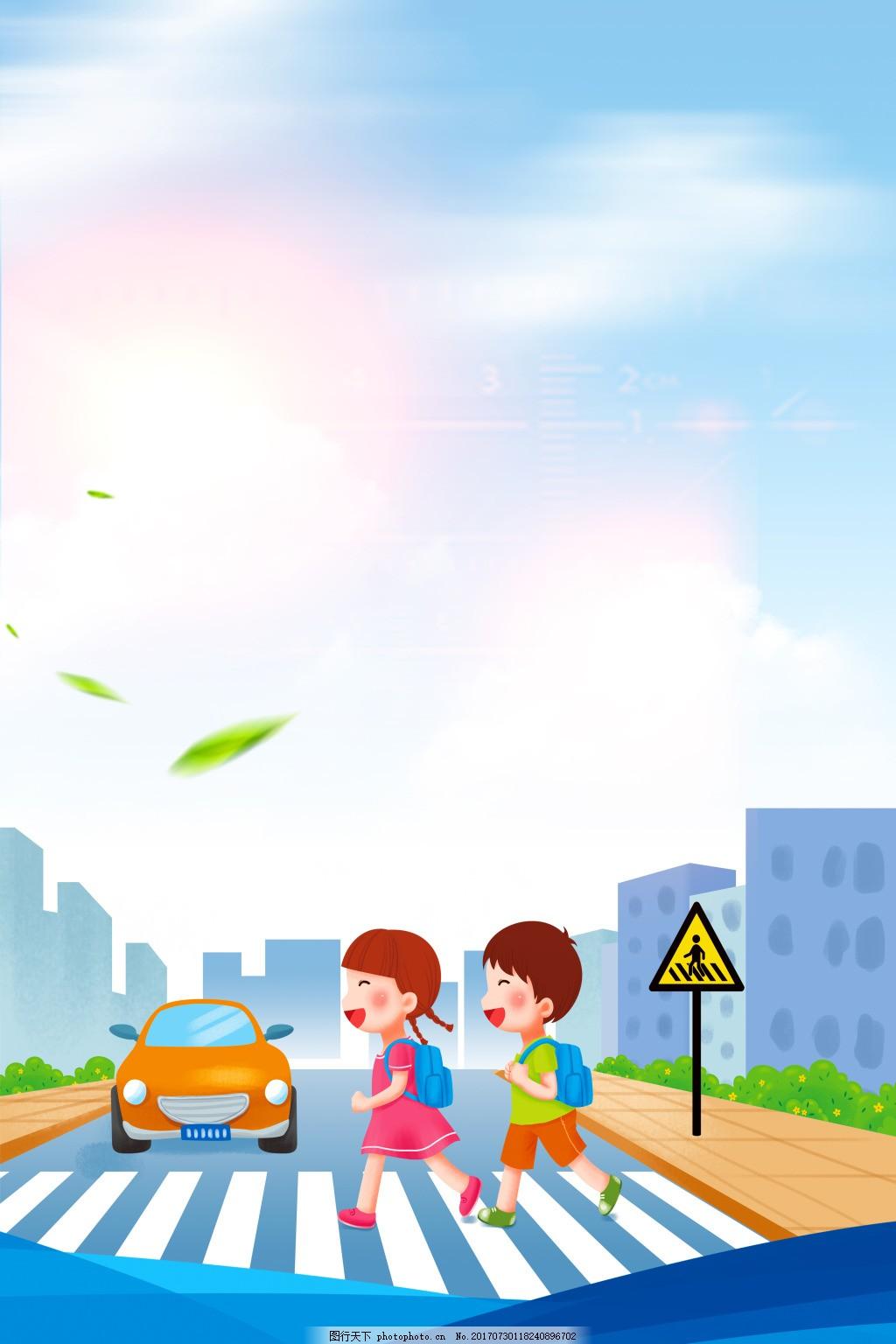 安全行驶过马路背景 卡通 儿童上学 红绿灯 小清新