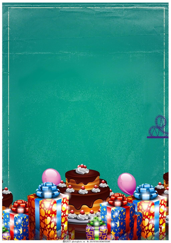 彩色礼盒蛋糕蓝色背景 花纹 星形 飘带 气球 生日蛋糕 蓝色海报