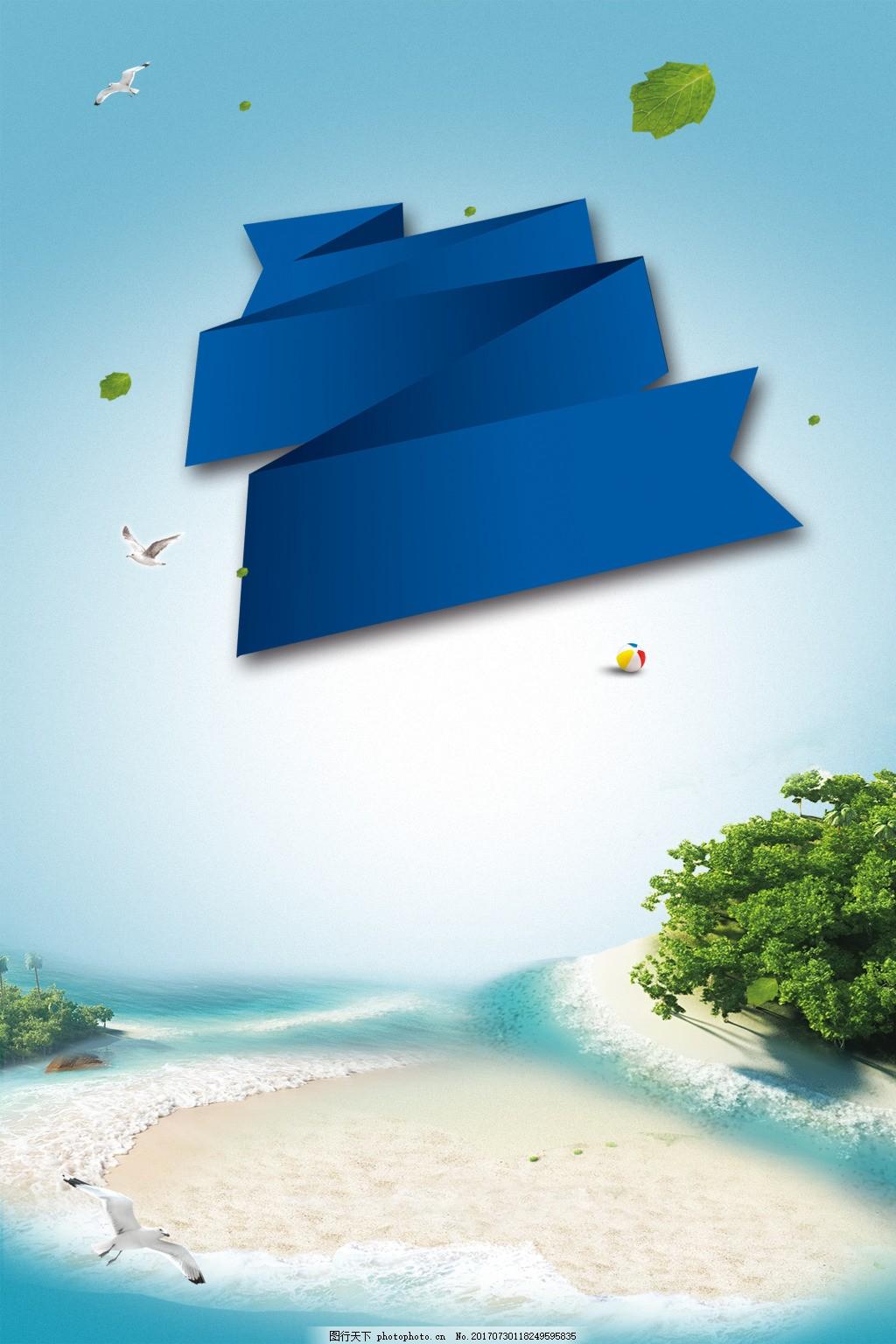 小清新大海沙滩度假背景