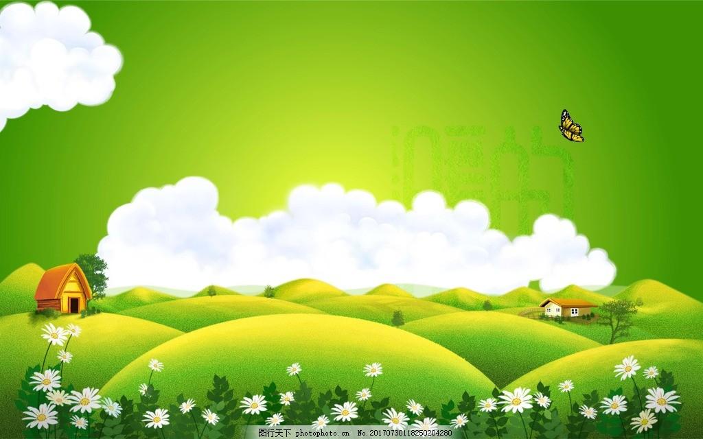 小清新绿色山坡背景 卡通 野花 白色花朵 蝴蝶 云朵 房屋