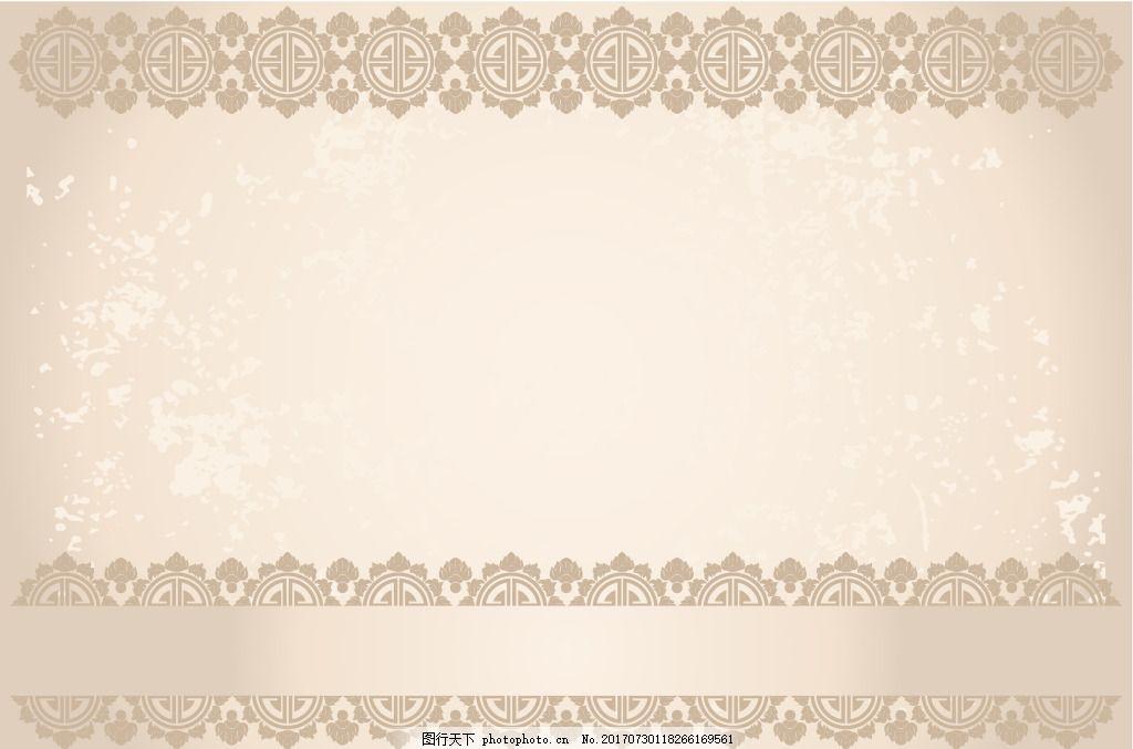 欧式花纹边框背景 简约 大气 米色 海报 背景素材