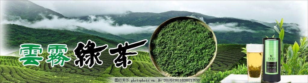 绿茶茶田促销背景
