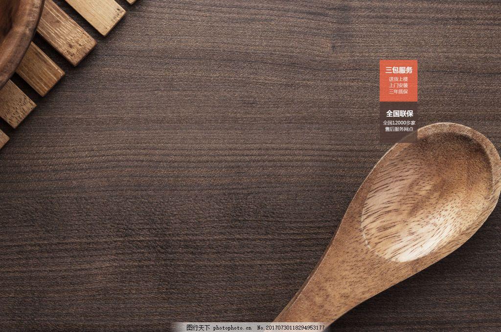 简约质感木勺背景 实木 淘宝背景 纹理 大气 海报