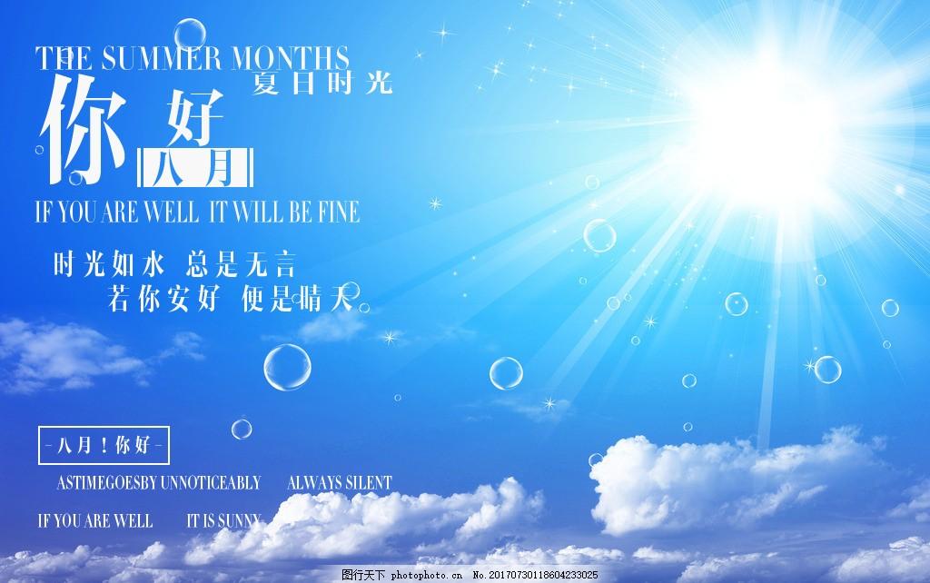 八月你好蓝色背景 时光如水 总是无言 你若安好 便是晴天