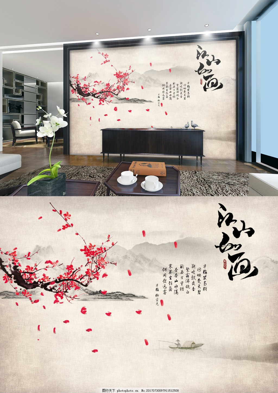 中国风梅花山水江山如画大气背景墙 花鸟鱼 画中国风 牡丹 写意