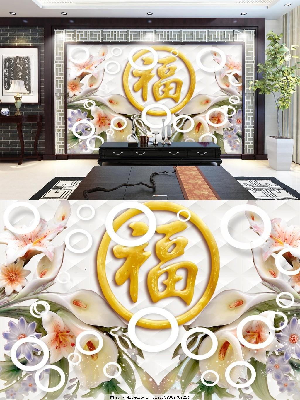 福字立体背景墙 玉 花朵 浮雕