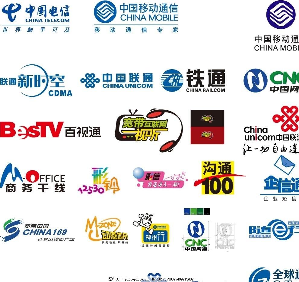 通讯标志 中国移动 中国电信 中国联通 中国网通 动感地带 矢量标志