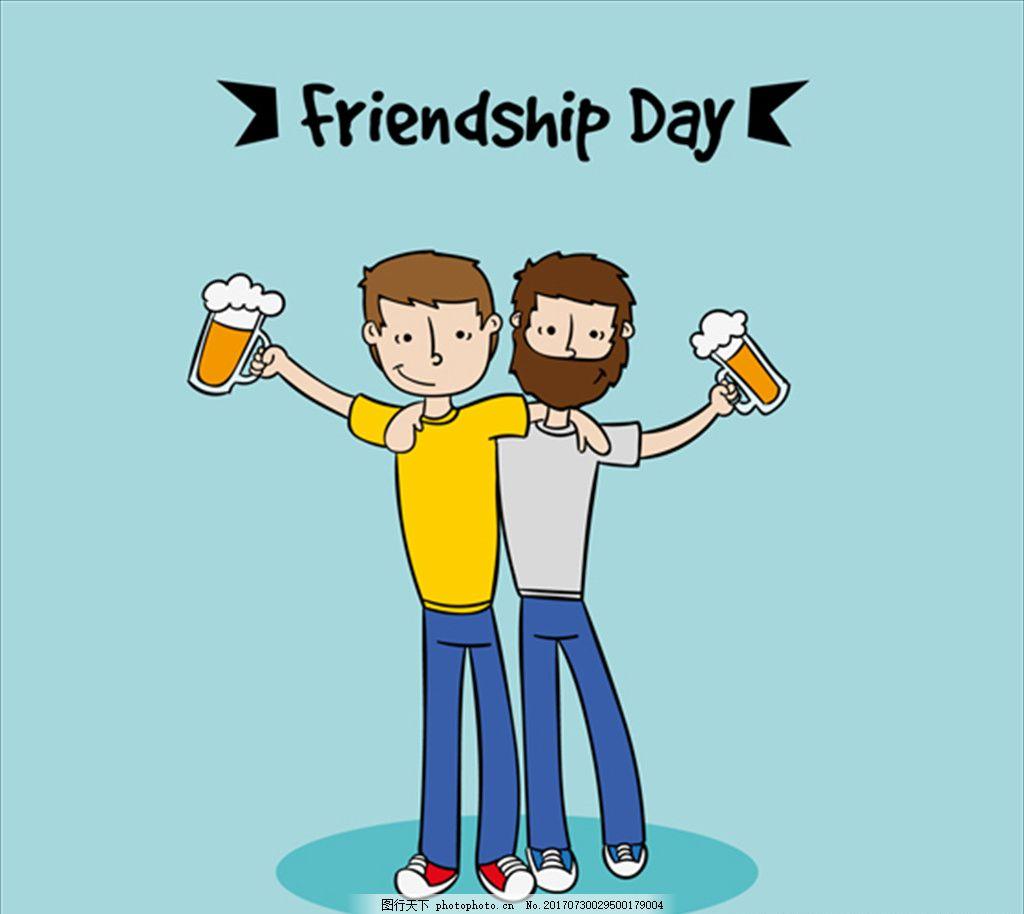 卡通一起喝啤酒的朋友 肤色 黑人 搭手 手绳 握手 真挚的友谊
