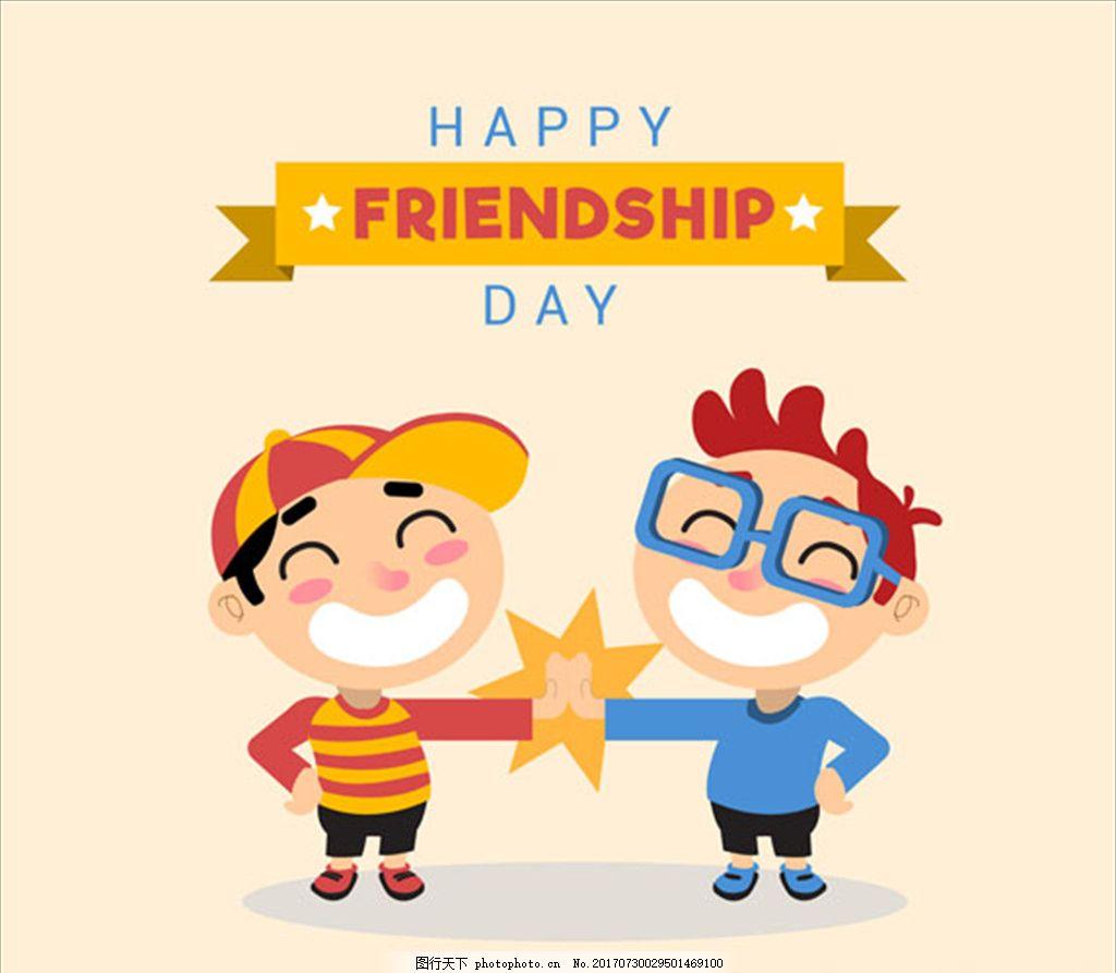 卡通友谊日击掌的朋友 肤色 黑人 搭手 手绳 握手 真挚的友谊