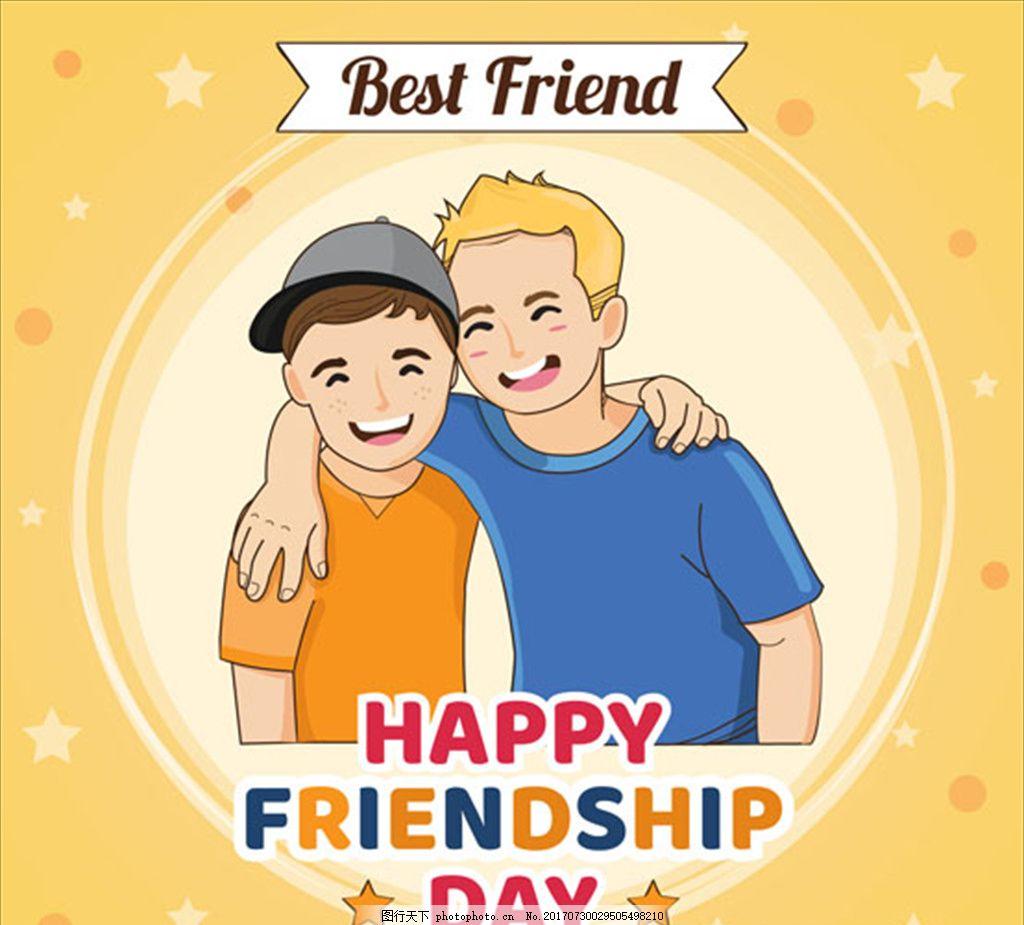 友谊日拥抱的朋友 肤色 黑人 搭手 手绳 握手 真挚的友谊 青春
