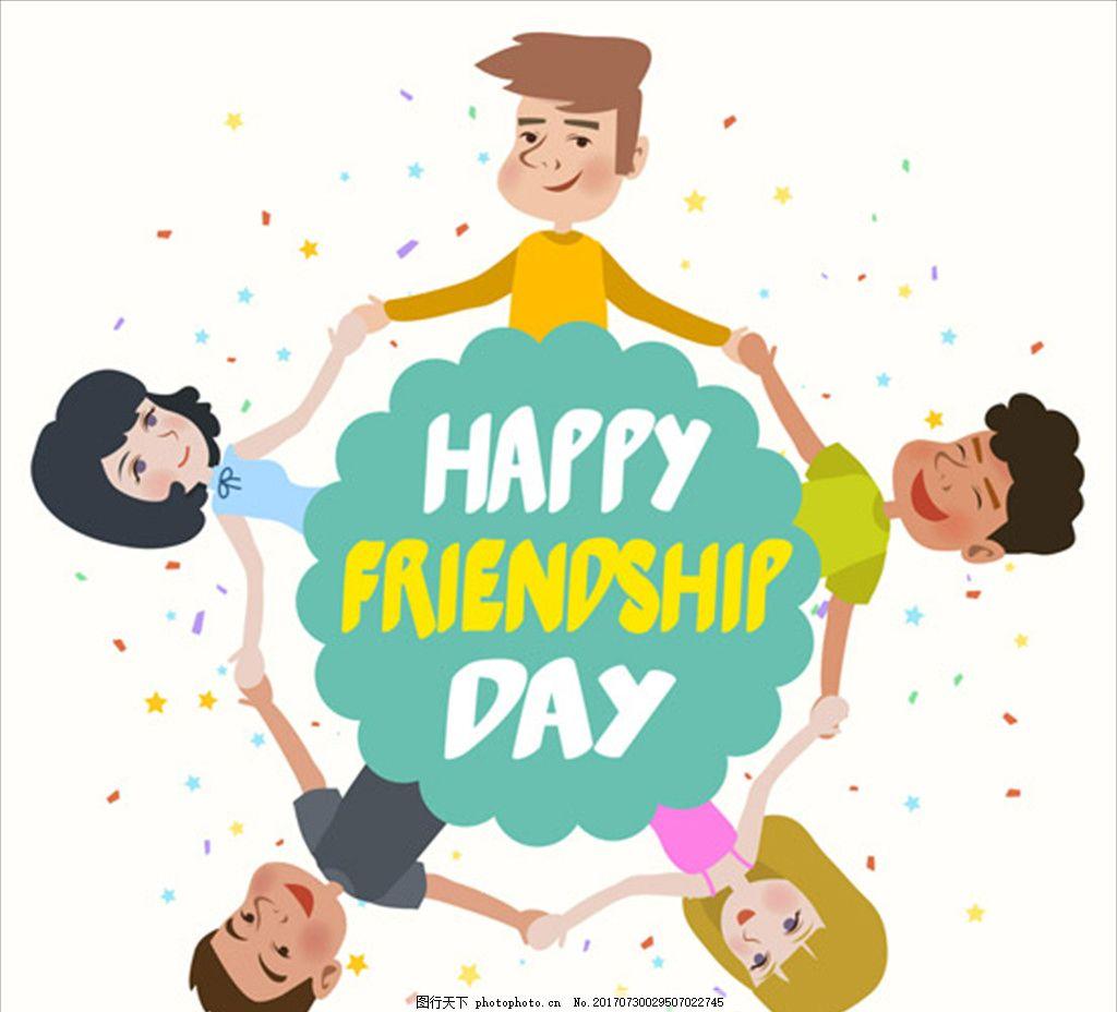 友谊日好朋友海报 肤色 黑人 搭手 手绳 握手 真挚的友谊 青春