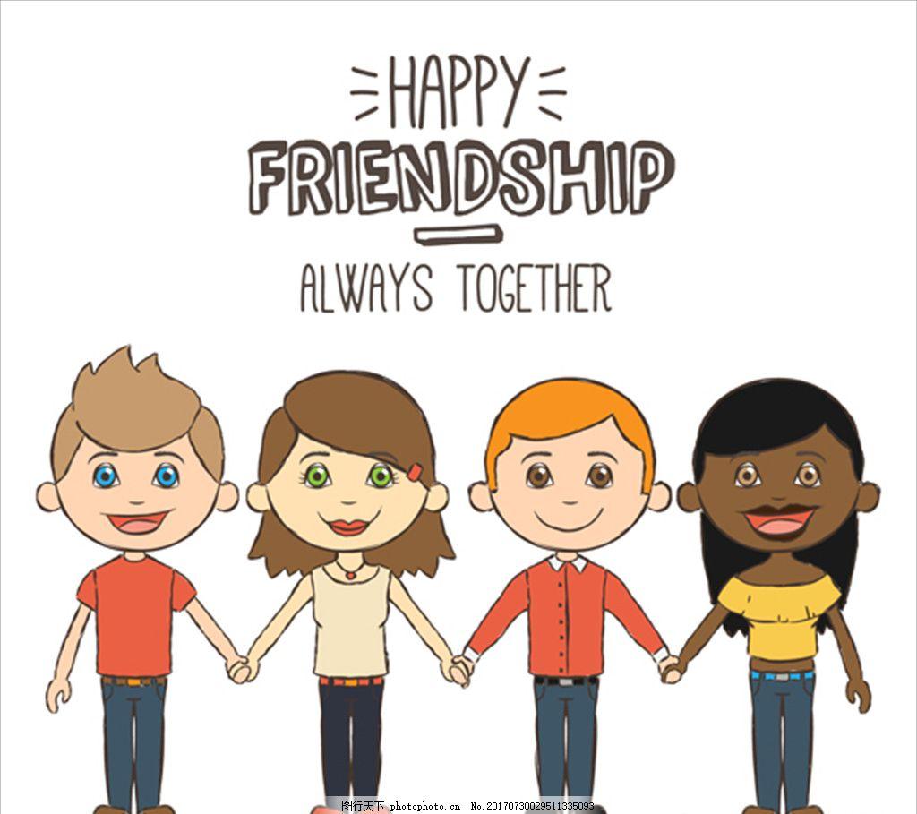 手绘友谊日手拉手的朋友背景 肤色 黑人 搭手 手绳 握手 真挚的友谊
