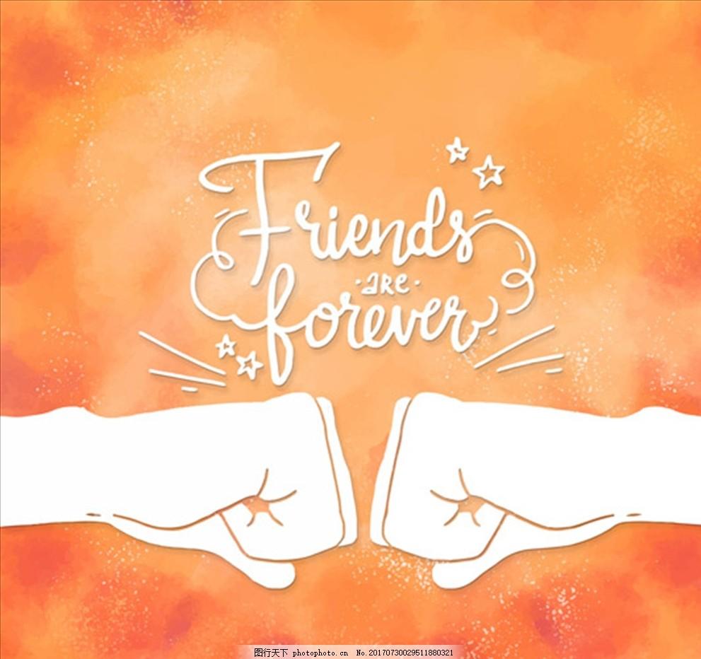 橙色底水彩友谊日拳头海报
