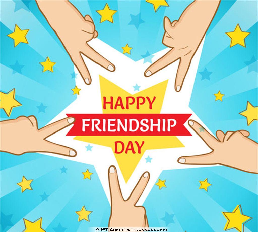 手比星星友谊日海报 肤色 黑人 搭手 手绳 握手 真挚的友谊 青春