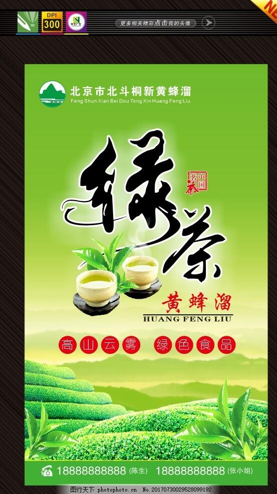绿茶 茶包装 乌龙茶 高山茶 铁罐包装 茶罐子 茶叶包装 茶叶不干胶