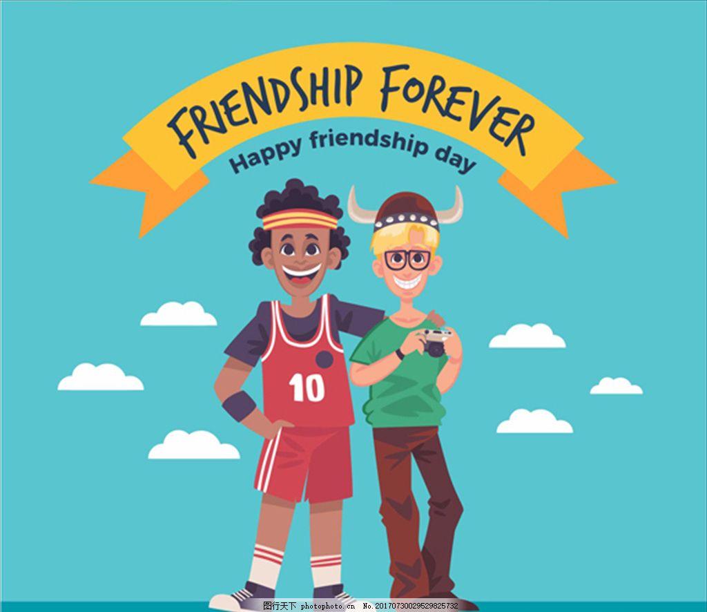 卡通快乐的友谊日海报
