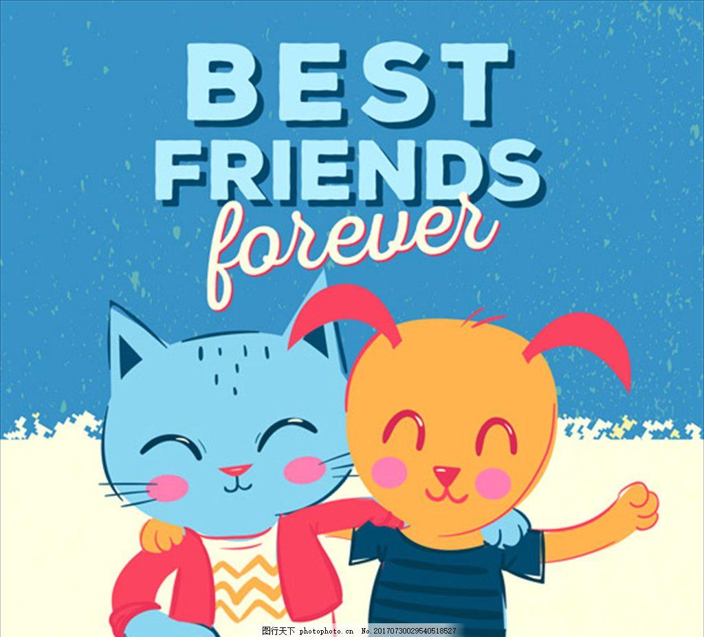 猫狗友谊日海报 肤色 黑人 搭手 手绳 握手 真挚的友谊 青春