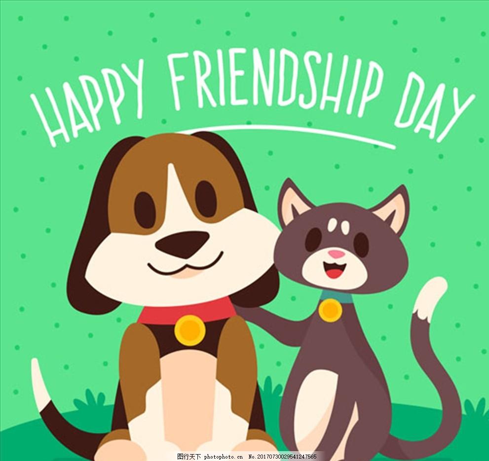 小猫小狗的友谊日海报 肤色 黑人 搭手 手绳 握手 真挚的友谊