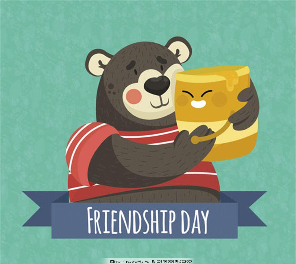 小熊和蜂蜜的友谊日海报 肤色 黑人 搭手 手绳 握手 真挚的友谊