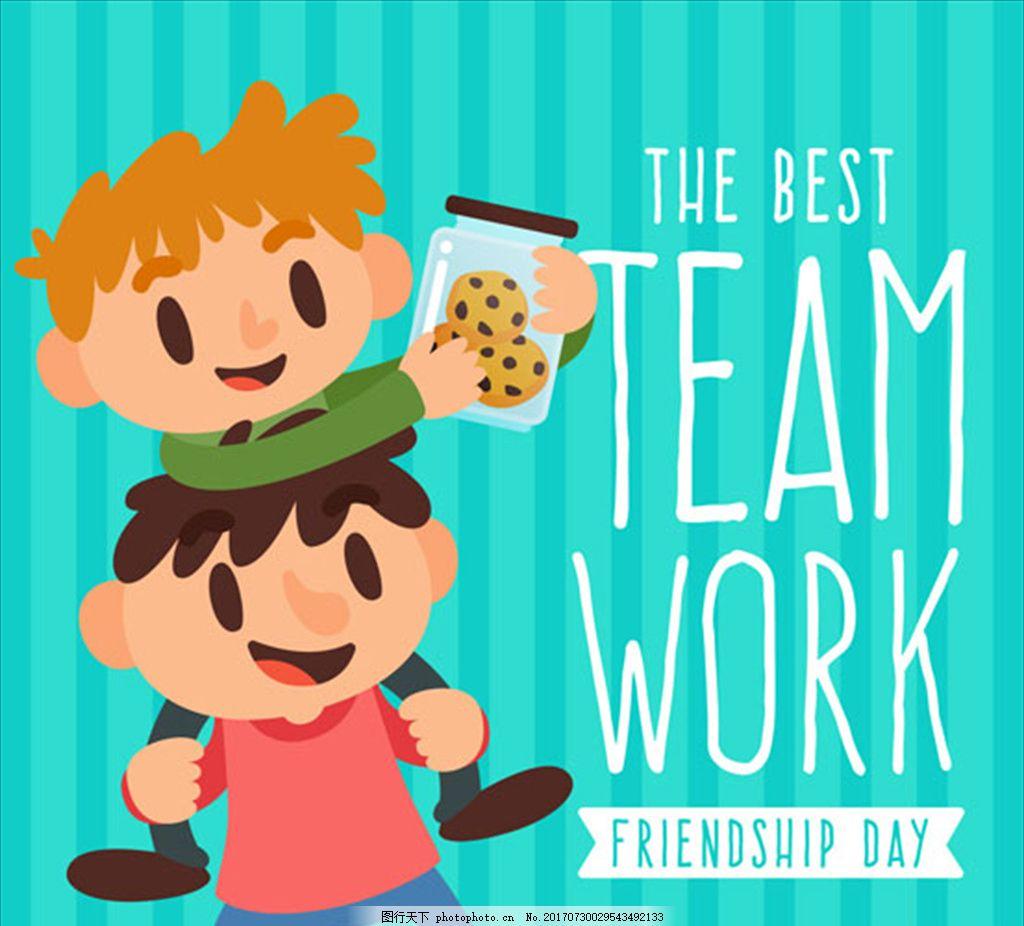 友谊日卡通海报 肤色 黑人 搭手 手绳 握手 真挚的友谊 青春