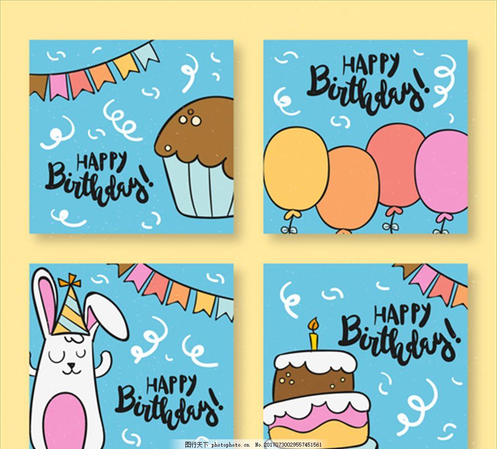 生日快乐贺卡 生日晚会 生日舞会 生日快乐背景 生日蛋糕 生日贺卡