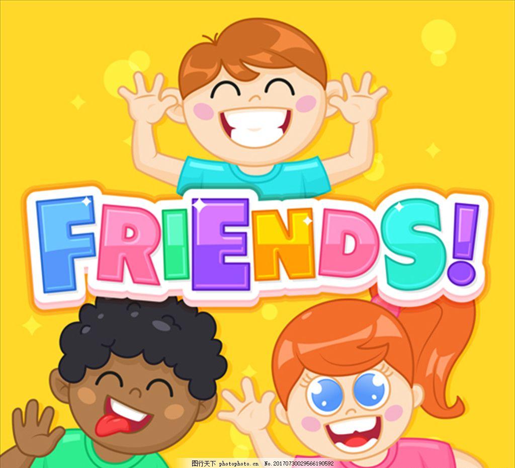 黄底卡通开心的朋友海报 肤色 黑人 搭手 手绳 握手 真挚的友谊