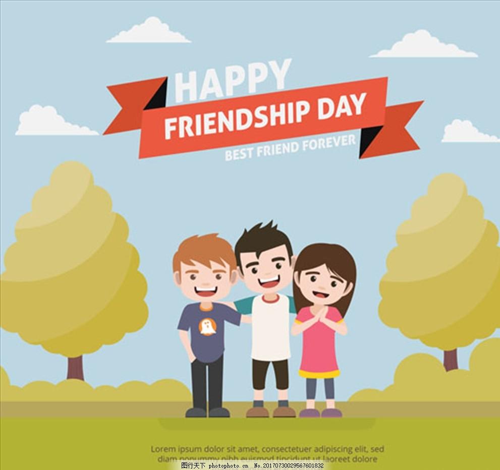 快乐的友谊日海报 肤色 黑人 搭手 手绳 握手 真挚的友谊 青春