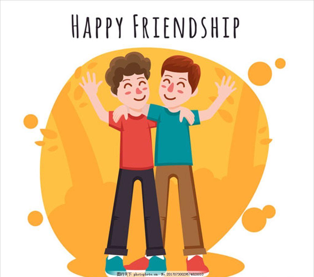 卡通友谊日海报 肤色 黑人 搭手 手绳 握手 真挚的友谊 青春