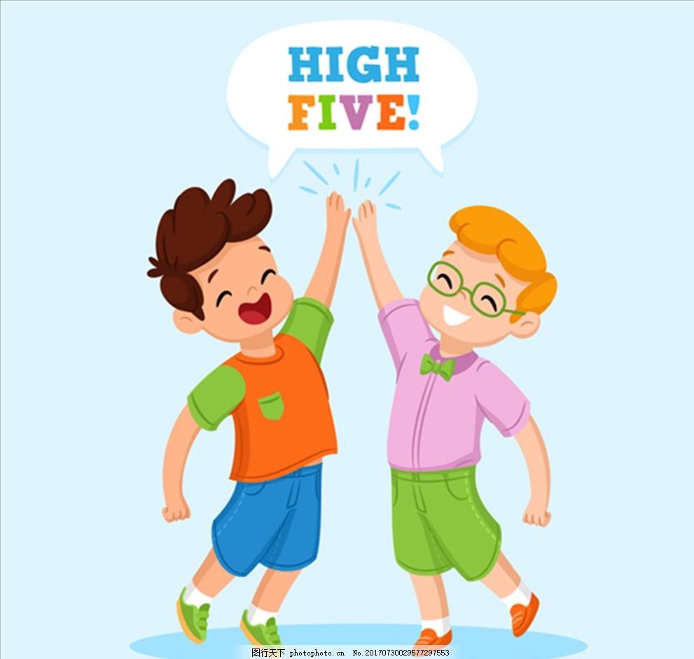 卡通互相击掌的朋友 肤色 黑人 搭手 手绳 握手 真挚的友谊 青春