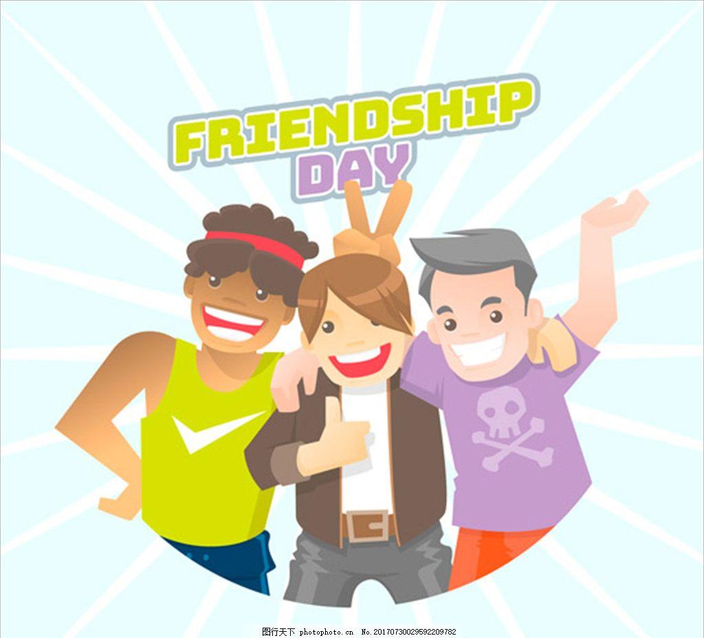 友谊日卡通朋友插图 肤色 黑人 搭手 手绳 握手 真挚的友谊 青春