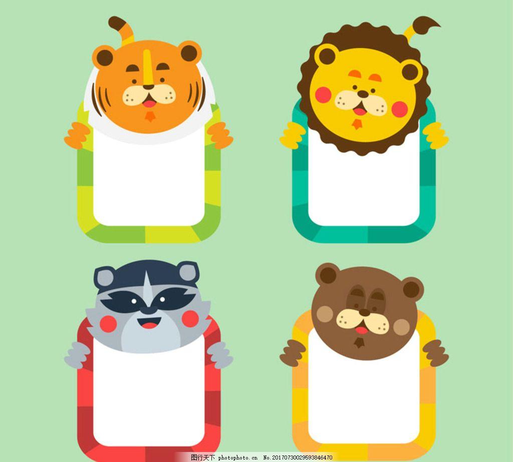 可爱动物边框 老虎 狮子 浣熊 熊 动物 边框 野生动物 矢量图 ai格式