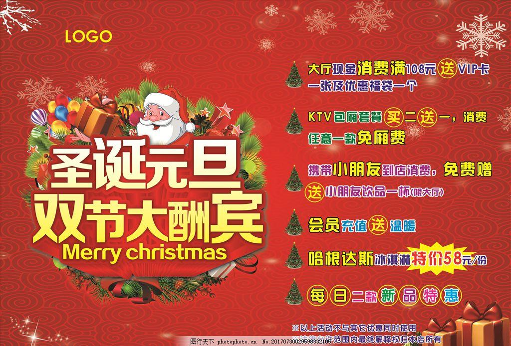 双旦海报 圣诞 元旦海报 大酬宾 双旦广告 圣诞活动