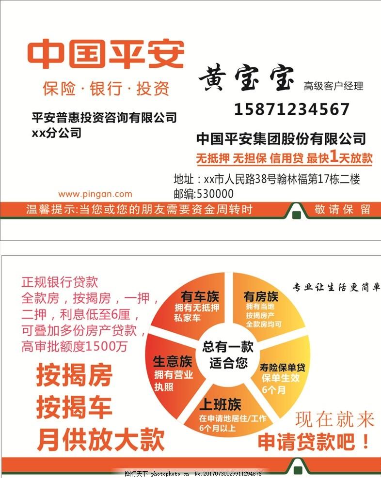 平安保险名片 平安 保险 名片 平安保险logo 中国平安 设计 广告设计
