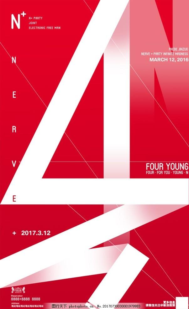 毕业季致青春 宣传海报设计 青春海报 主题 海报宣传设计 海报素材