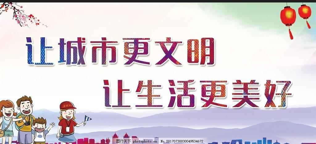 创文明城市 创建文明城 文明城广告 公益广告 讲文明树新风 公益宣传图片
