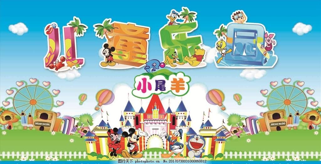 儿童乐园 儿童 卡通 米奇 米老鼠 幼儿园 城堡 设计 广告设计 其他