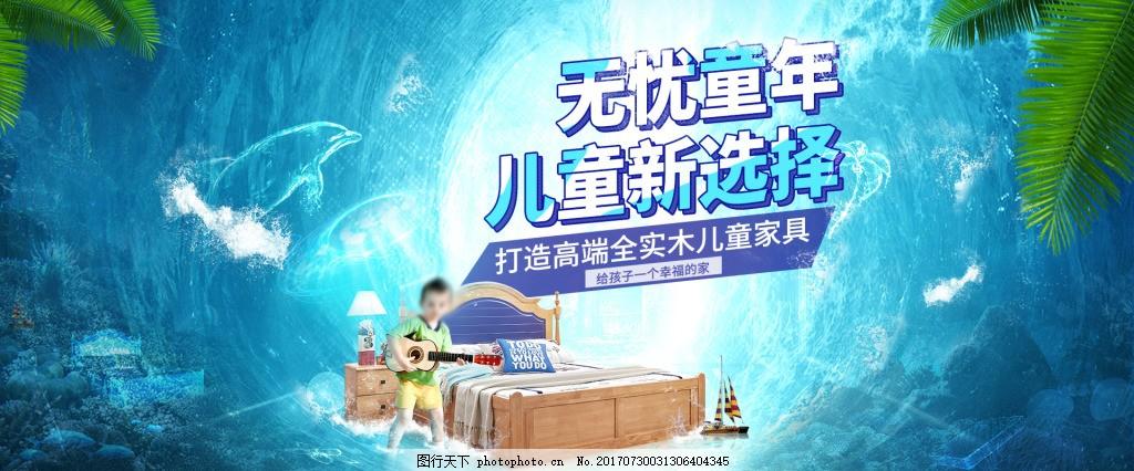 青少年儿童床家具海报